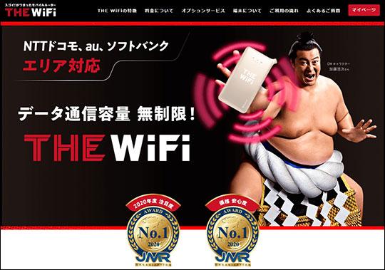 THE WiFi スクリーンショット