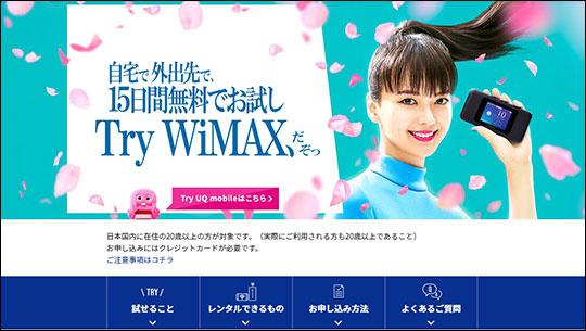 Try WiMAX トップページのスクリーンショット