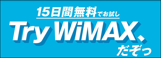 Try WiMAX ロゴ
