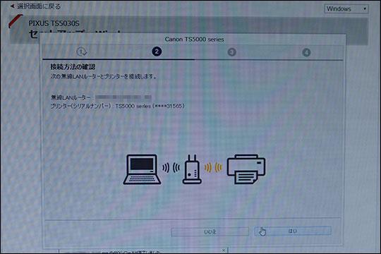 TS5030S Wi-Fi接続設定画面 スクリーンショット