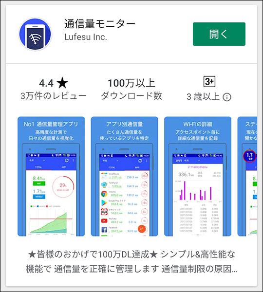 通信量測定に使ったアプリ「通信量モニター」