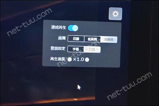 U-NEXT 画質設定