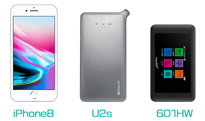 U2s サイズ 比較