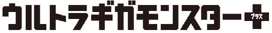 ウルトラギガモンスタープラス ロゴ