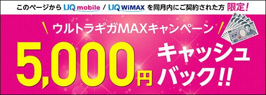 ウルトラギガMAX キャンペーンページ
