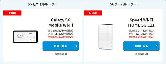 UQ WiMAX 2+から5Gへの乗り換え端末代