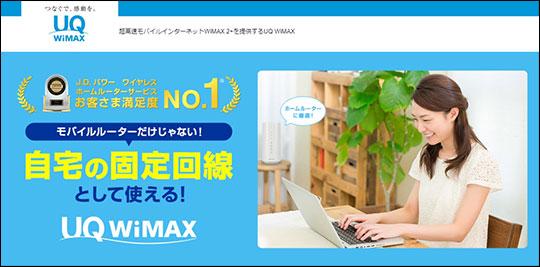 UQ WiMAX 公式ページ スクリーンショット