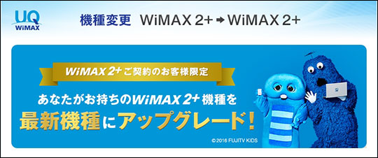 UQ WiMAX 機種変更ページ スクリーンショット