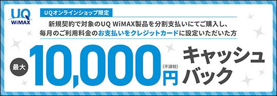 UQ WiMAX キャンペーンバナー