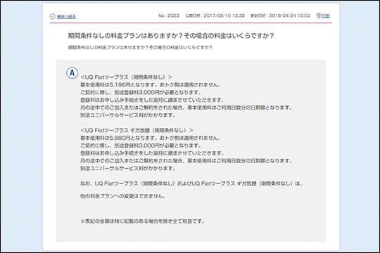 UQ WiMAX よくある質問