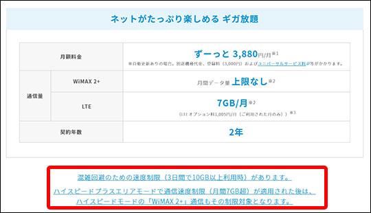 UQ WiMAXの制限に関する注意書き