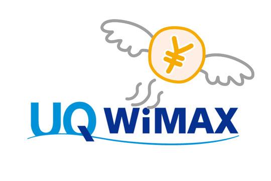UQ WiMAXは高いことを現すイラスト