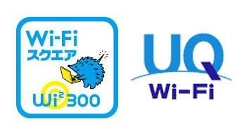 UQ Wi-Fiプレミアム