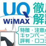 UQ WiMAXのキャンペーン 2021年8月版 5Gプラン・評判も全解説
