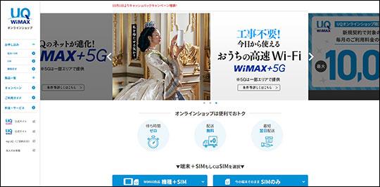 UQ WiMAX オンラインショップ スクリーンショット
