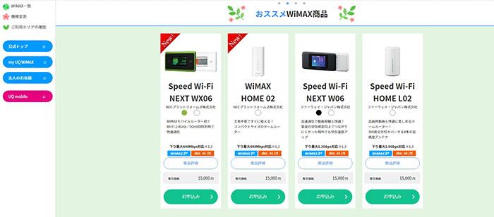 UQ WiMAX スクリーンショット