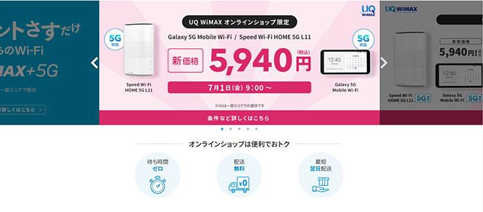 UQ WiMAXオンラインショップ スクリーンショット