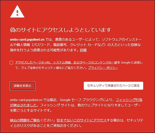 三井住友カード 詐欺サイト セキュリティソフト