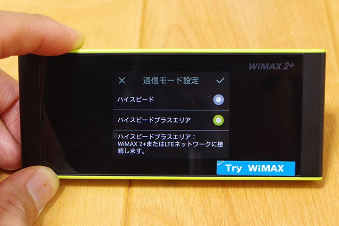 W05 通信モード設定