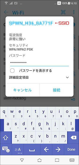 スマホ Wi-Fi設定画面