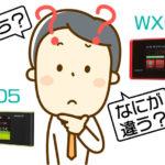 【読めば決まる】W05とWX05どっちを選ぶか!? 答えはWX05その根拠とは