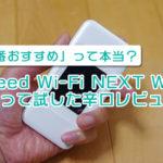 WiMAXのW06を使って試した辛口レビュー「一番おすすめ」は本当か!?