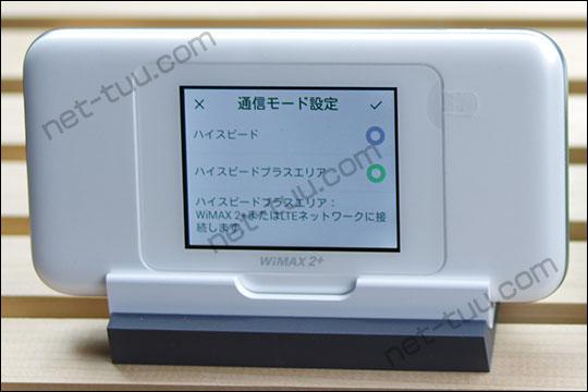 W06 通信モード設定