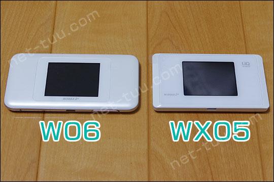 W06・WX05 比較