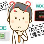 【読めば決まる】W06とWX05どっちを買うか!?比較して検証した全記録