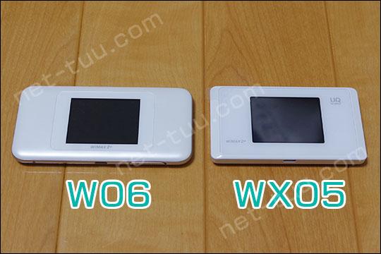 W06 WX05 実機比較