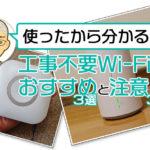工事不要で使える!自宅におすすめWi-Fi3選と必聴の注意点