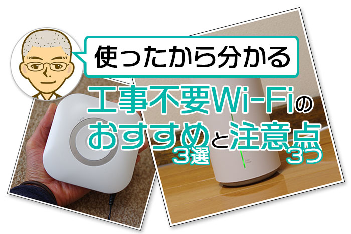 使ったから分かる 工事不要Wi-Fiのおすすめと注意点