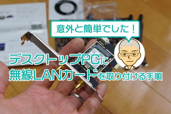 デスクトップPCに無線LANカードを取り付ける手順
