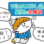 WiMAXの申し込み方を全解説!!おすすめプロバイダ・手順・時期など