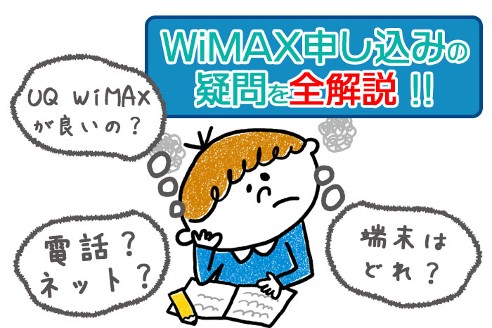 WiMAX申し込みの疑問を全解説