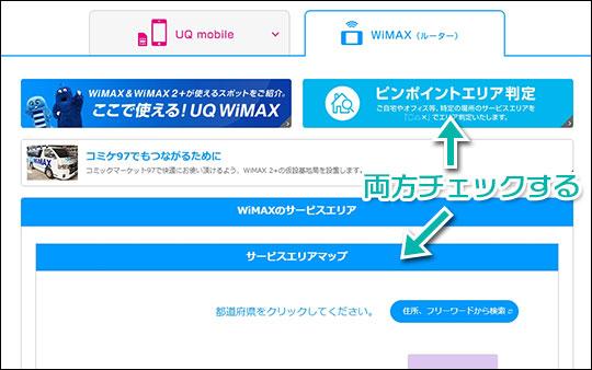WiMAXのエリアチェック