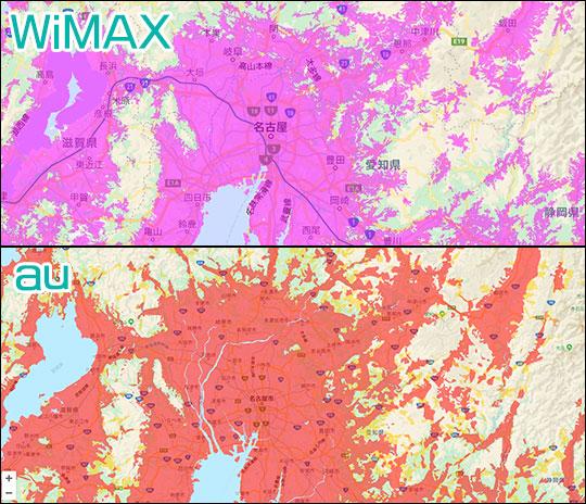 WiMAXとauのエリアマップの比較