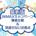 【10月3日更新】WiMAXキャンペーン比較&見逃せない注意点