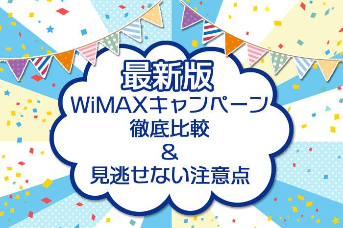 最新版 WiMAXキャンペーン 徹底比較&見逃せない注意点