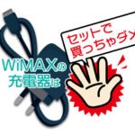 WiMAX(WX06・W06・WX05)の充電器はセットで買う必要ない2つの理由