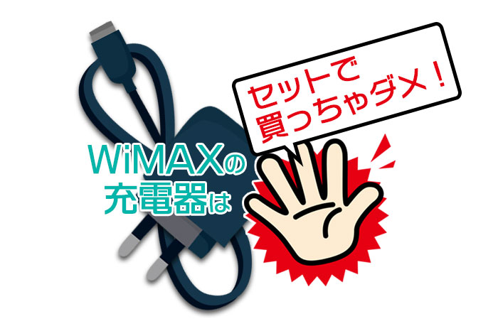 WiMAXの充電器はセットで買っちゃダメ
