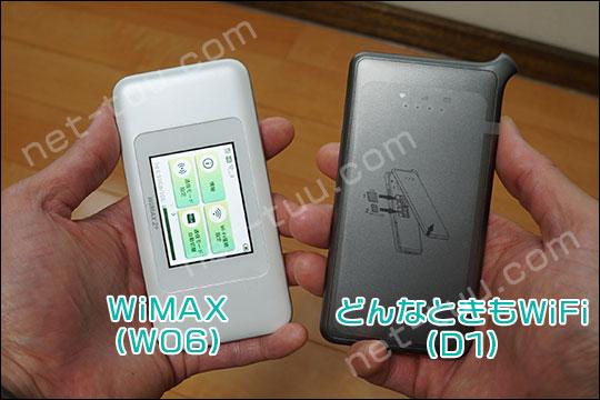 WiMAXとどんなときもWiFiの端末