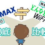 【決まる!】WiMAXとどんなときもWiFiを徹底比較して分かった結論
