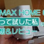 【レビュー】WiMAXのホームルーターHOME02を実際に使った感想