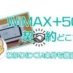 【決まる】WiMAXの契約をどこでするのがベストなのか!? 契約条件も徹底解説