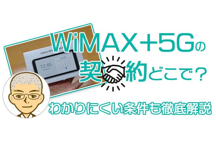 WiMAX+5Gの契約はどこで?