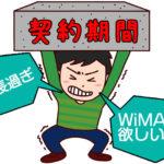 WiMAX2+の契約期間 大解剖 メリット・デメリットとおすすめを紹介