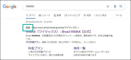 GoogleでWiMAXと検索した結果