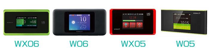 WiMAXのモバイルルーター ラインナップ(WX06・W06・WX05・W05)
