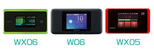 WiMAXのモバイルルーター ラインナップ(WX06・W06・WX05)